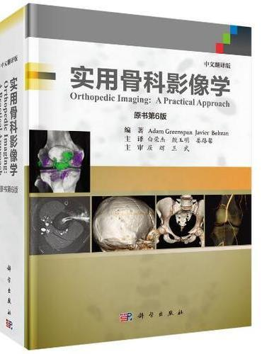 实用骨科影像学(原书第6版)