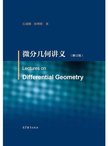 微分几何讲义(修订版)