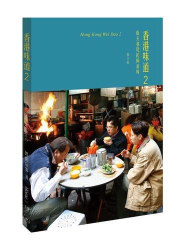 欧阳应霁作品·香港味道2:街头巷尾民间滋味