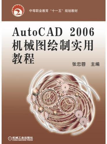 Auto CAD2006机械图绘制实用教程