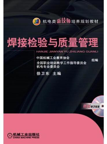 焊接检验与质量管理