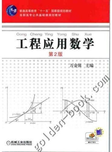 工程应用数学 第2版