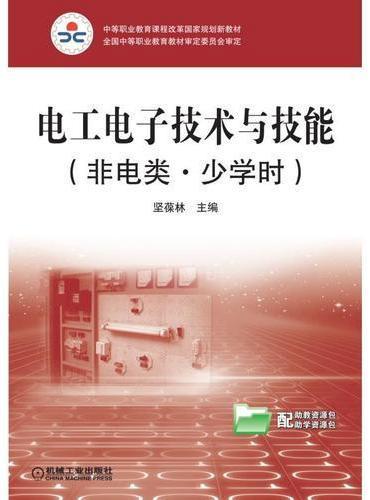 电工电子技术与技能(非电类)(双色版)