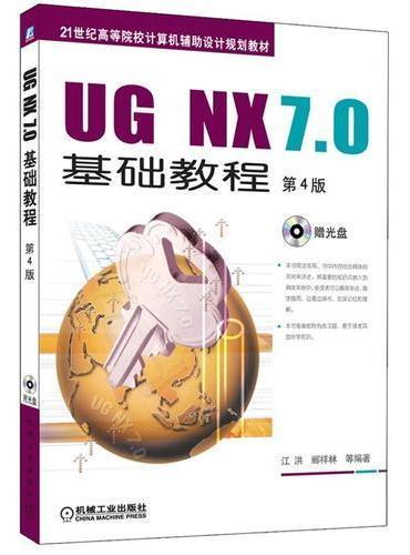UG NX7.0基础教程