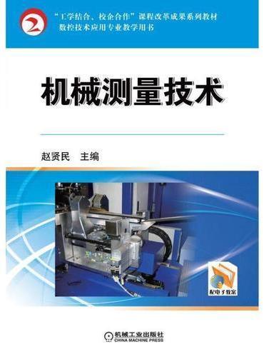 机械测量技术