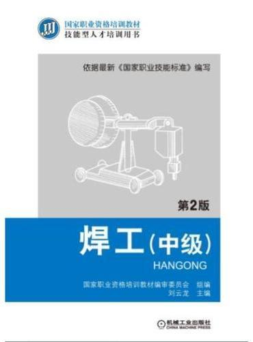 焊工(中级) 第2版