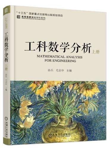 工科数学分析 上册