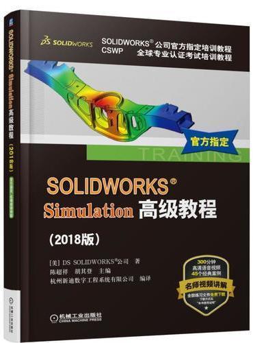 SOLIDWORKS®Simulation高级教程(2018版)