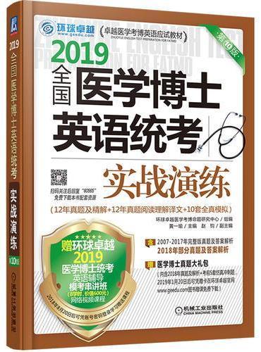 2019全国医学博士英语统考实战演练 第10版