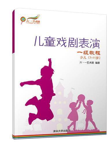 儿童戏剧表演 一级教程 少儿(7~11岁)