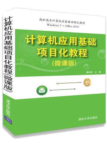 计算机应用基础项目化教程(微课版)