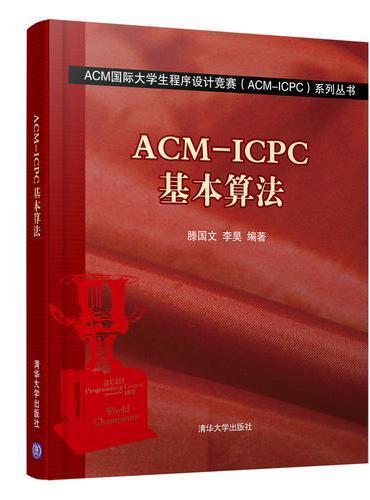 ACM-ICPC基本算法