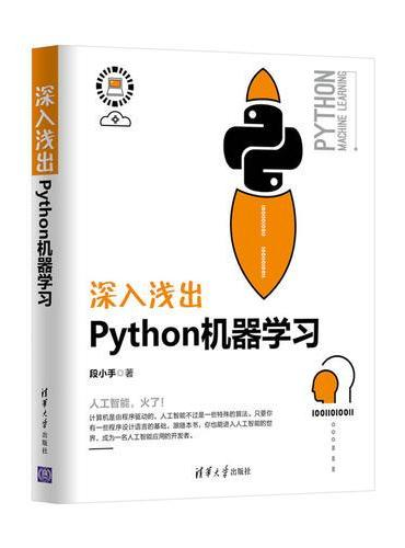 深入浅出Python机器学习