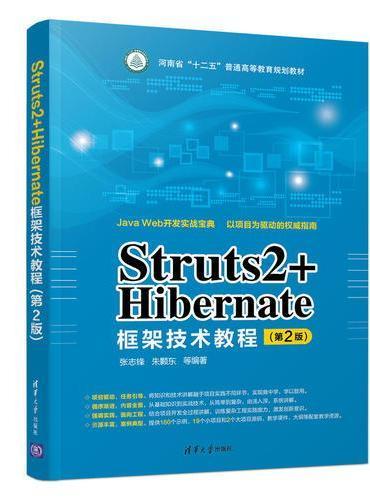 Struts2+Hibernate框架技术教程(第2版)