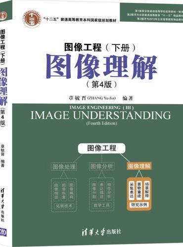 图像工程--下册:图像理解(第4版)