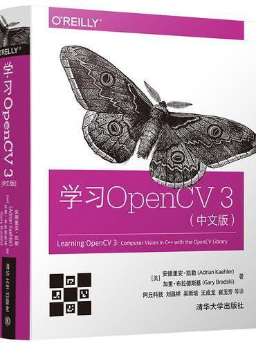 学习OpenCV 3(中文版)