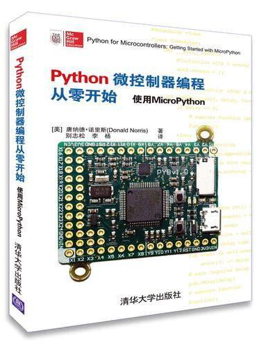 Python微控制器编程从零开始 使用MicroPython