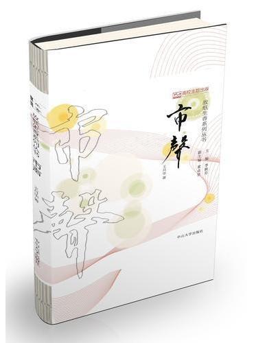 故纸生香系列丛书:市声