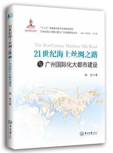 21世纪海上丝绸之路与广州国际大都市建设