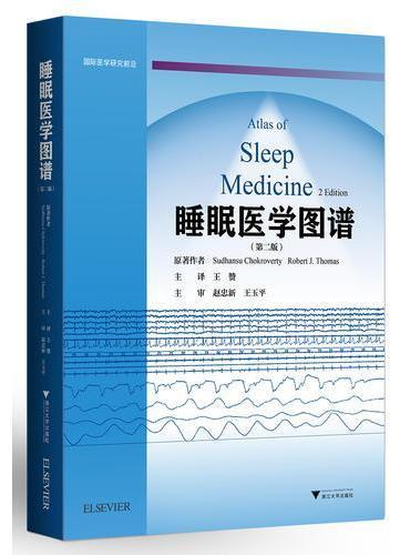 睡眠医学图谱 第2版