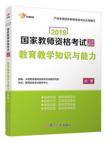 2019国家教师资格证考试用书小学:教育教学知识与能力(小学)教材1本
