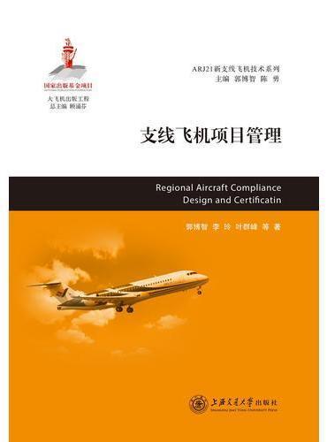 支线飞机项目管理  大飞机出版工程