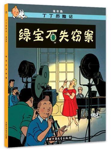 丁丁历险记(小开本)绿宝石失窃案
