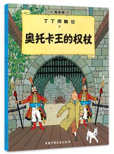 丁丁历险记(小开本)奥托卡王的权杖