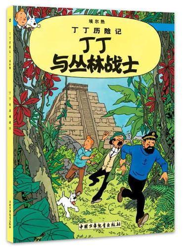 丁丁历险记(小开本)丁丁与丛林战士