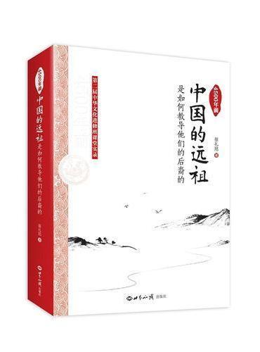 4500年前中国的远祖是如何教导他们的后裔的