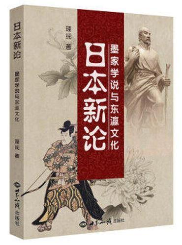 日本新论  墨家学说与东瀛文化