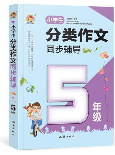 小学生分类作文同步辅导(5年级)