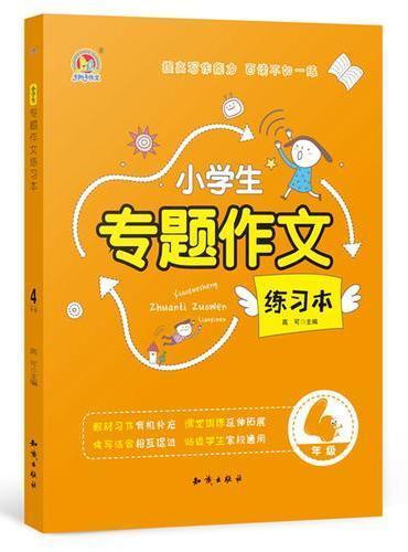 小学生专题作文练习本 4年级(K)