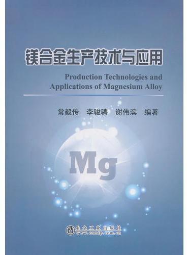 镁合金生产技术与应用