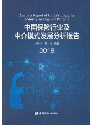 中国保险行业及中介模式发展分析报告(2018)
