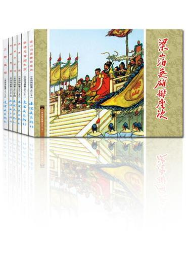 水浒传故事(5)中国连环画经典故事系列(袋装)