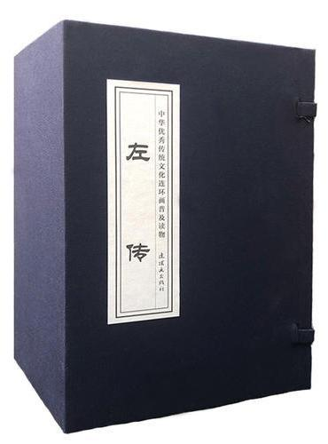 左传(全二十四册)