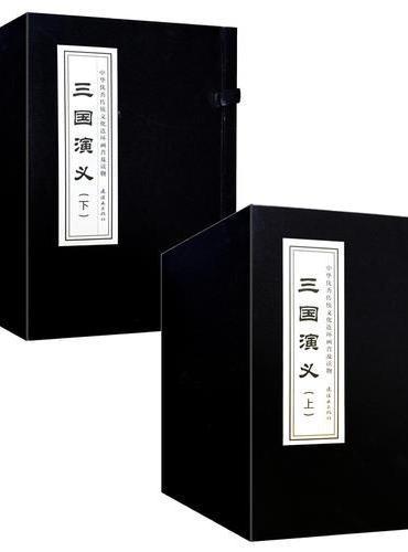 中国传统连环画普及读物-三国演义上下(函盒60册)