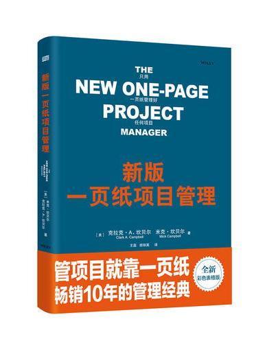 新版一页纸项目管理(精装版)