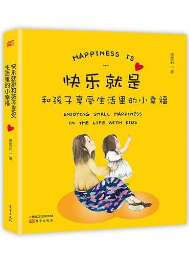 快乐就是……和孩子享受生活里的小幸福