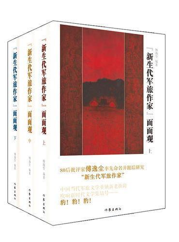 """""""新生代军旅作家""""面面观(上中下)"""