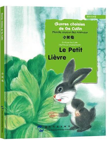 葛翠琳童话选汉法对照版:欢乐的动物世界-小灰兔(汉法)