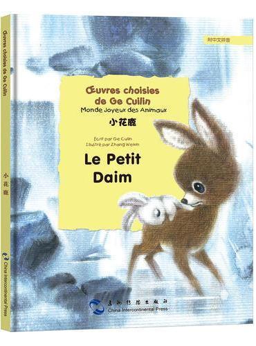 葛翠琳童话选汉法对照版:欢乐的动物世界-小花鹿(汉法)