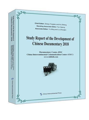 中国纪录片发展研究报告2018(英)