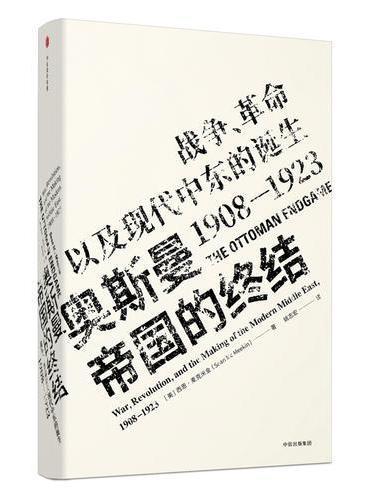 见识丛书·奥斯曼帝国的终结:战争、革命以及现代中东的诞生,19081923