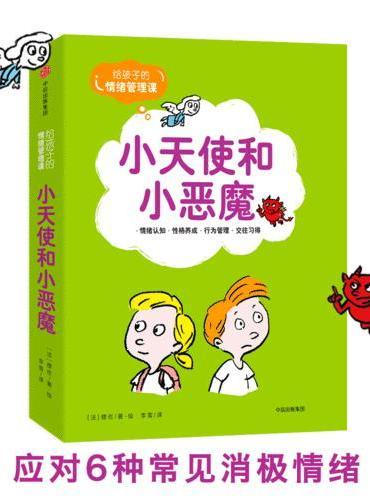 小天使和小恶魔:给孩子的情绪管理课(套装6册)