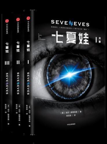 七夏娃(套装全3册)