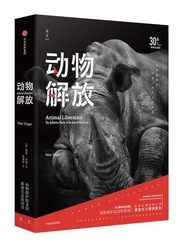动物解放(30周年纪念版)