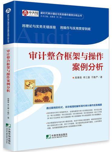 审计整合框架与操作案例分析