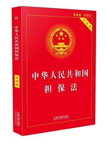 中华人民共和国担保法(实用版)